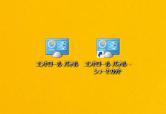 Windows8/8.1 左がデスクトップアイコンで右がショートカットアイコン