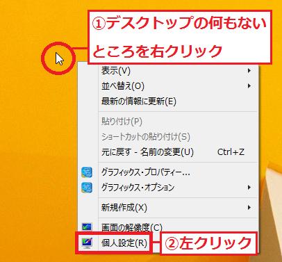 「①デスクトップの何もないところ」を右クリック→「②個人設定」を左クリックします。