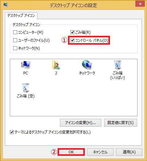 「③コントロールパネル」に左クリックでチェックを入れる→「②OK」ボタンを左クリックします。