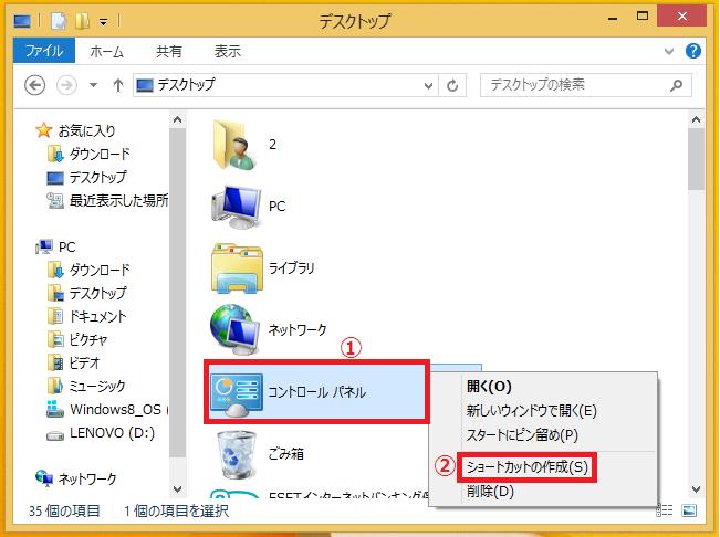 「①コントロールパネル」を右クリック→「②ショートカットの作成」を左クリックします。