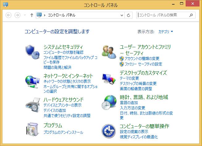 Windows8/8,1 コントロールパネル