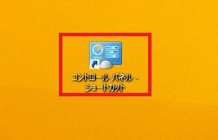 「Windows8/8.1 デスクトップにショートカットアイコンを作成する」