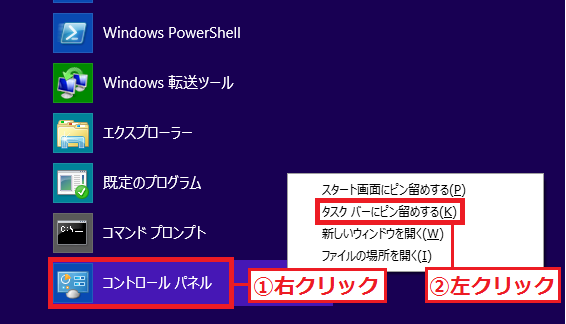 「Windowsシステムツール」の項目にある「①コントロールパネル」を右クリック→「②タスクバーにピン留めする」を左クリックします。