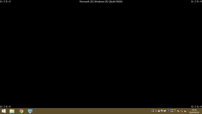 Windows8/8.1 セーフモードの画面