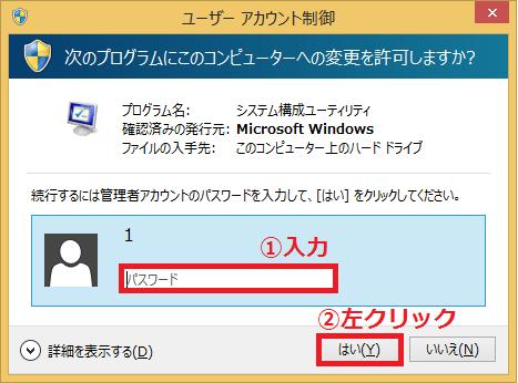 ユーザーアカウント制御の画面が表示されパスワードを要求された場合は、「①パスワード」を入力→「②はい」を左クリックします。