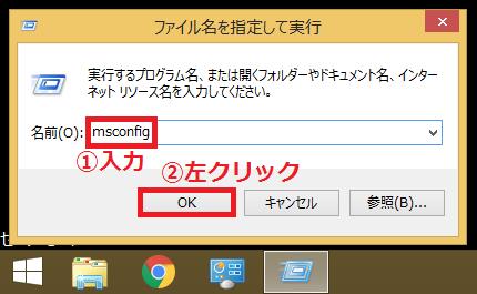 「①msconfig」と入力→「②OK」ボタンを左クリックします。