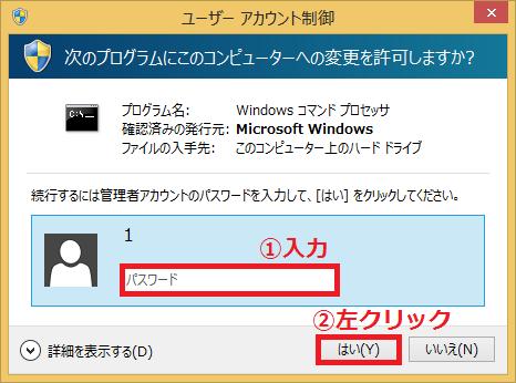 ユーザーアカウント制御の画面でパスワードを要求された場合は、「①パスワード」を入力→「②はい」を左クリックします。