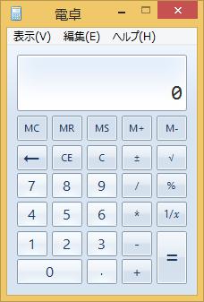 Windows8/8.1 小さい電卓