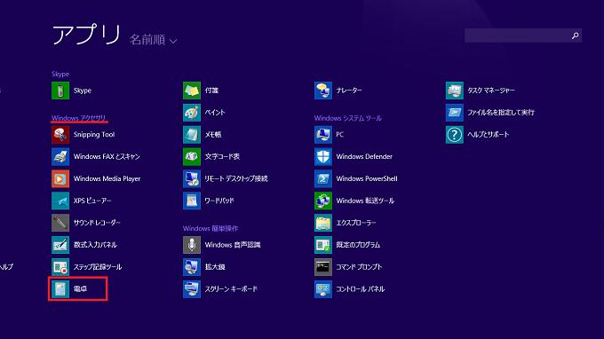 全画面の電卓を起動したいのであれば、「Windowsアクセサリ」にある「電卓」を左クリックします。