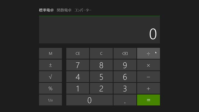 アプリの一覧から全画面の電卓を起動することができました。