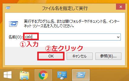 ボックスの中に「①calc」と入力→「②OK」ボタンを左クリックします。