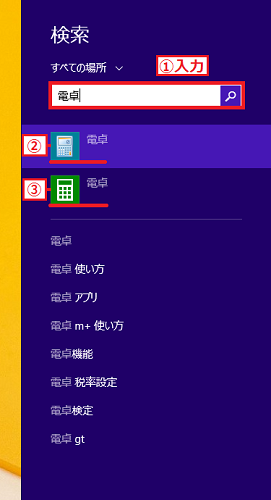 検索バーの中に「①電卓」と入力→下に表示された「②電卓」「③電卓」どちらかを左クリックします。