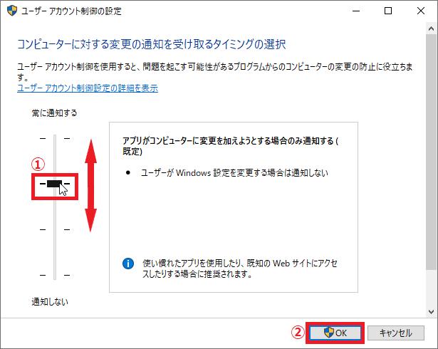 セキュリティレベルを変更したいのであれば、「①バー」を左クリック長押しで掴み上下してマウスから手を離す→「②OK」ボタンを左クリックして行うことが出来ます。