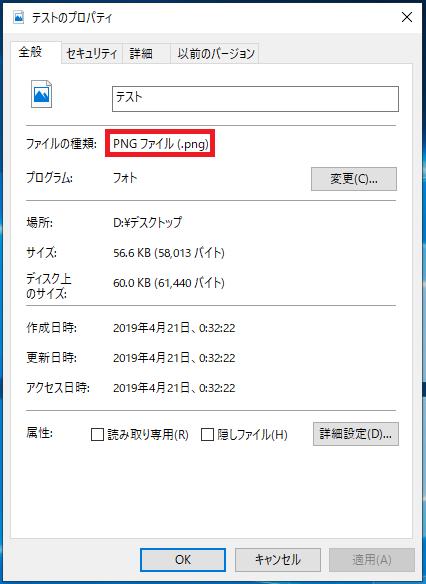ファイルの種類でどのような「拡張子」かを確認することができます。ここでは画像ファイルである「PNG」という拡張子であることが確認できます。