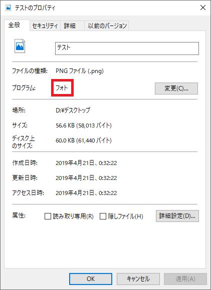 この「png」のファイルは「フォト」と言うアプリケーションで起動することが確認できます。