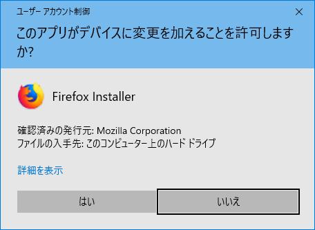 Windowsでのユーザーアカウント制御(UAC)の画面