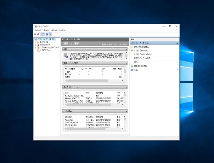 Windows10 イベントビューア―の画面