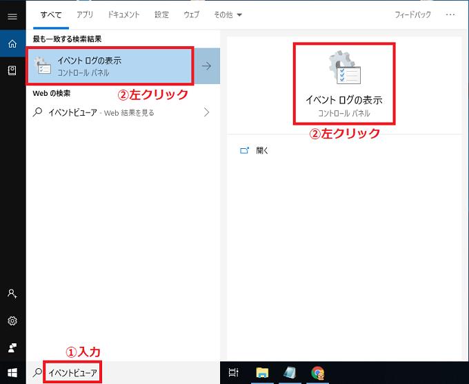 ・左下にある検索ボックスに「①イベントビューア」と入力→上に表示された「②イベントログの表示」を左クリックします。
