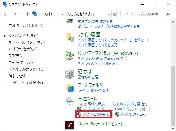 ・管理ツールの中にある「イベントログの表示」を左クリックします。