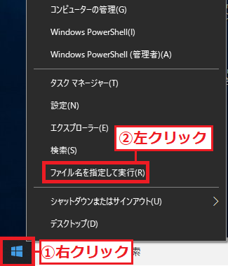 ・左下にある「①スタート」を右クリック→「②ファイル名を指定して実行」を左クリックします。