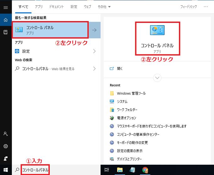 ・検索ボックスに「①コントロールパネル」と入力→上に表示された「②コントロールパネル」を左クリックします。