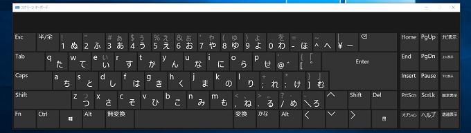 Windows10 キーボードスクリーンの画面