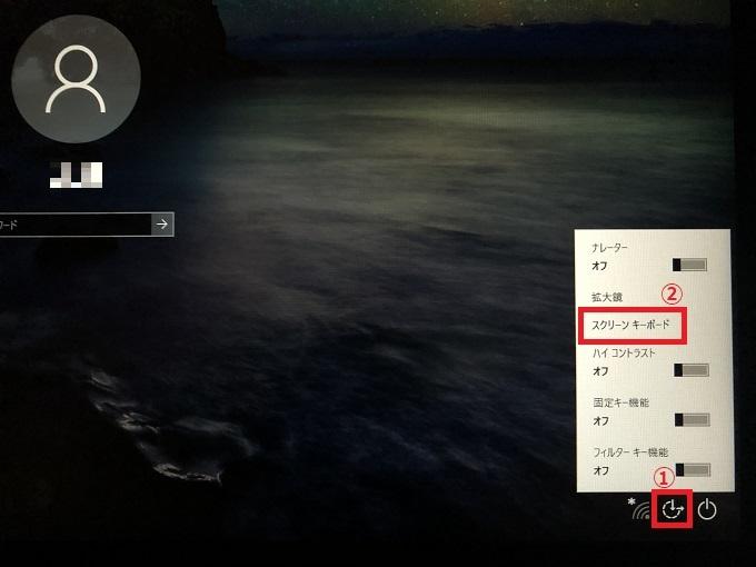画面の右下にある「①マーク」を左クリック→「②スクリーンキーボード」を左クリックします。