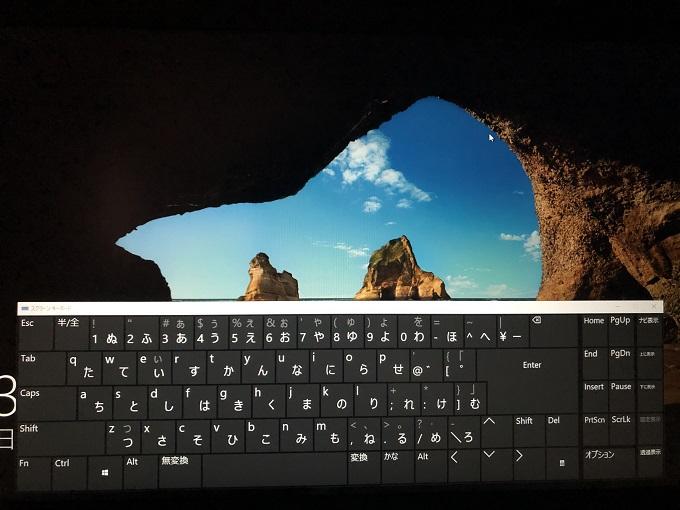 スクリーンキーボードが起動します。