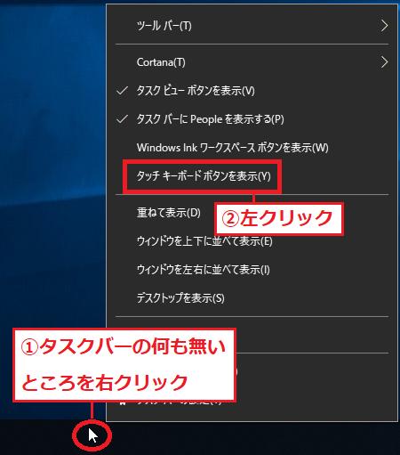 「①タスクバーの何も無いところ」で右クリック→「②タッチキーボードボタンを表示」を左クリックします。