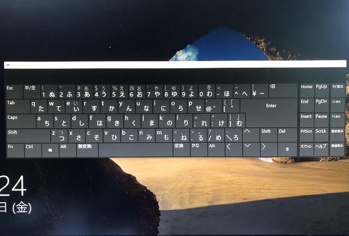 Windows10 ログイン画面に表示されているスクリーンキーボード