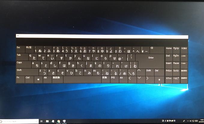 Windows10 デスクトップ画面に表示されているスクリーンキーボード