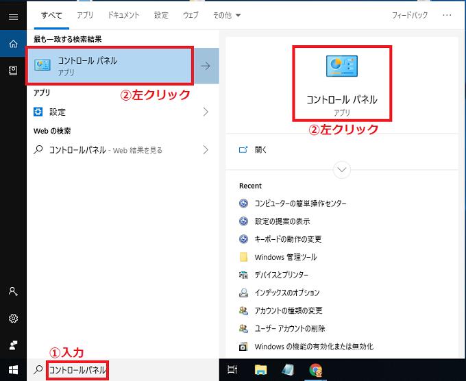 左下にある検索ボックスに「①コントロールパネル」と入力→上に表示された「②コントロールパネル」を左クリックします。