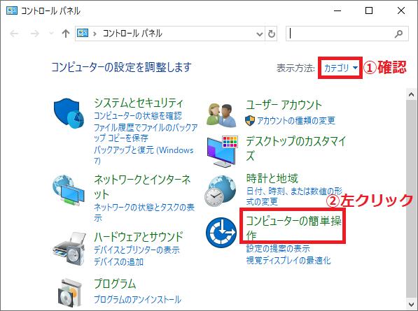 右上の表示方法が「①カテゴリ」になっていることを確認→「②コンピューターの簡単操作」を左クリックします。