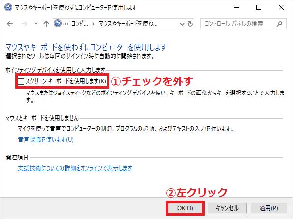 左クリックで「①スクリーンキーボードを使用します」のチェックを外す→「②OK」ボタンを左クリックします。
