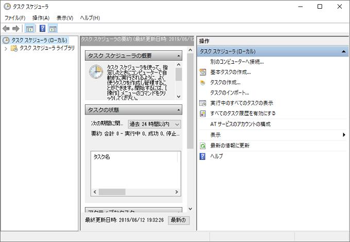 Windows10 タスクスケジューラの画面