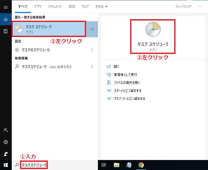 左下にある検索ボックスに「①タスクスケジューラ」と入力→上に表示された「②タスクスケジューラ」を左クリックします。