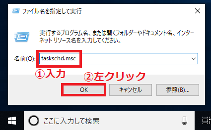 ボックスの中に「①taskschd.msc」と入力→「OK」ボタンを左クリックします。