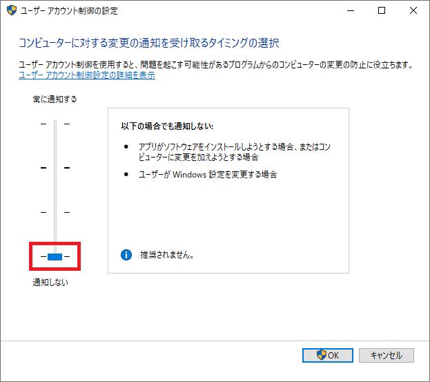 Windows10 ユーザーアカウント制御の設定で、バーを1番下に持って行き無効にすることで特定のアプリケーション限らず、表示させなくできます。ただし、セキュリティの面から考えると絶対におすすめできません。