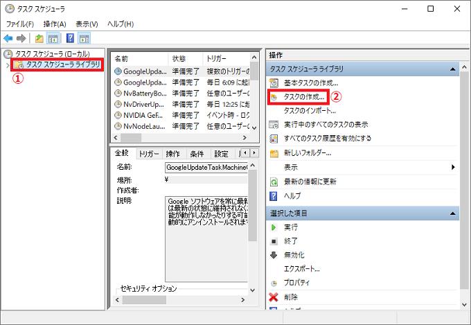 左側にある「①タスクスケジューラライブラリ」を左クリック→「②タスクの作成」を左クリックします。