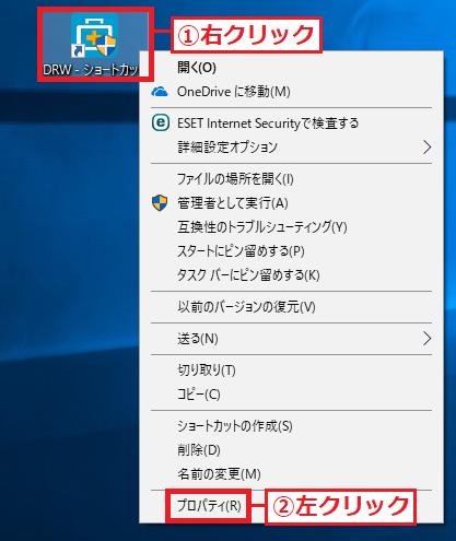 ここでいったんこのまま「新しい操作」の画面は開いたままにして、「①ショートカットアイコン」を右クリック→「②プロパティ」を左クリックします。