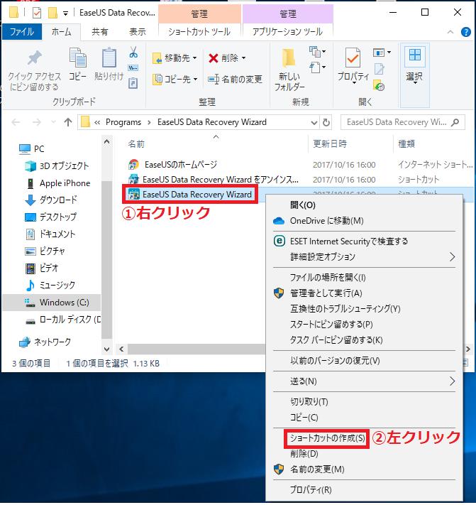「①ショートカットアイコン」を右クリック→「②ショートカットの作成」を左クリックします。