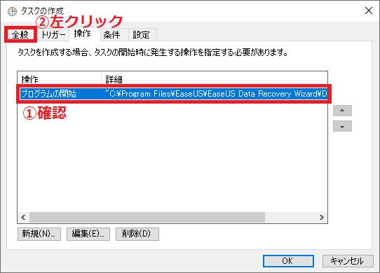「①プログラムの開始」が追加されている事を確認→上のタブにある「②全般」を左クリックします。