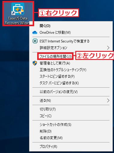 デスクトップにある「①ショートカットアイコン」を右クリック→「②ファイルの場所を開く」を左クリックします。