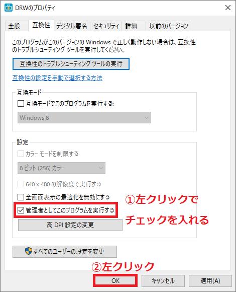 「①管理者としてこのプログラムを実行する」を左クリックでチェックを入れる→「②OK」ボタンを左クリックします。