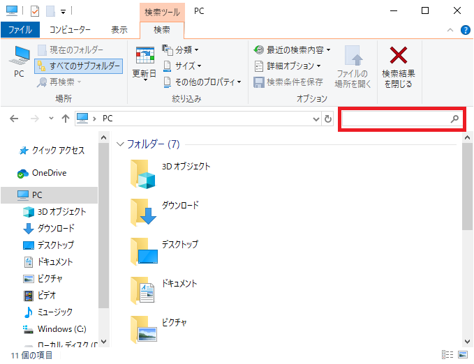 windows10 エクスプローラーからの検索画面