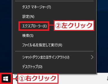 左下にある「①スタート」ボタンを右クリック→「②エクスプローラー」を左クリックします。