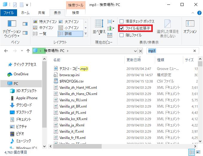 まずは「ファイル名拡張子」に左クリックでチェックを入れます(初期設定ではチェックが入っていません)。