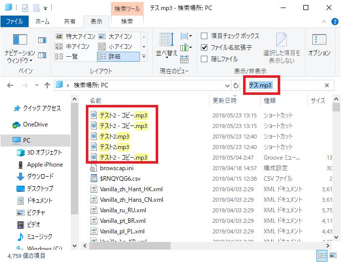 例えば「テスト」という名前で「テス」まで思い出せる場合は、「テス mp3」と入力することで、背景が黄色く反転されたファイルが優先的に上に表示されます。 ※ファイル名と拡張子の間には半角スペースを入れてください。