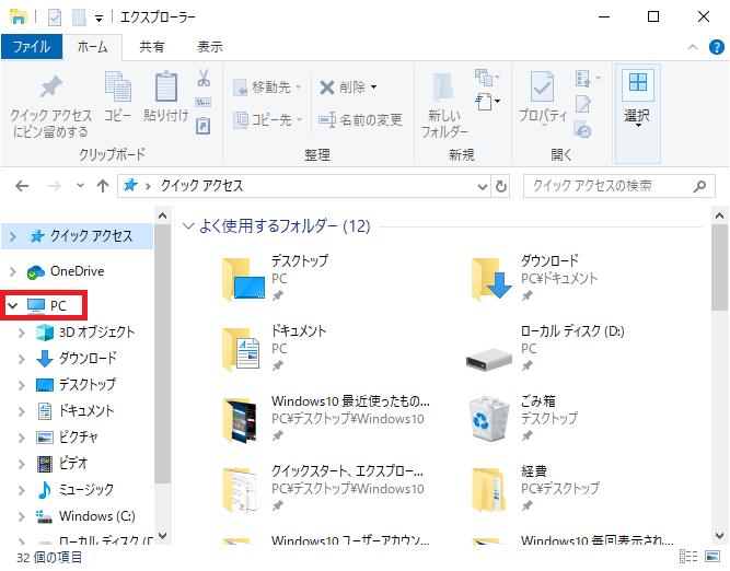 左の項目にある「PC」ボタンを左クリックします。