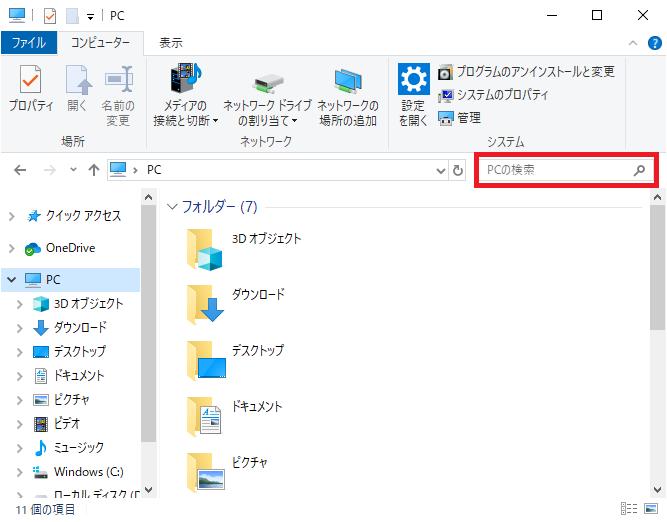 画面が切り替わり右上にある「PCの検索」に拡張子を入力していきます。